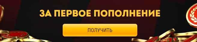 БК Олимп Бонус