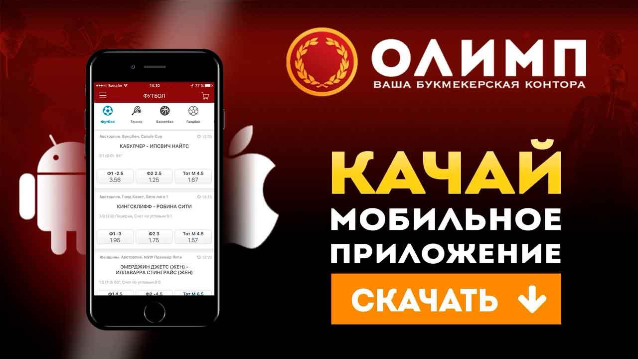 Мобильное Приложения БК Олимп