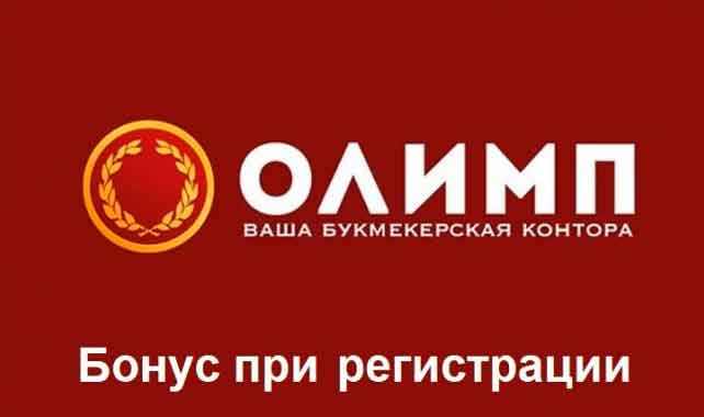 Бонус при регистрации в БК Олимп